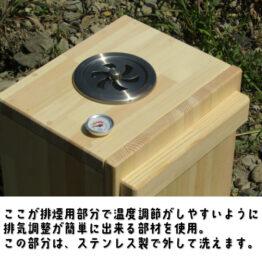 燻製器の排煙部分と温度計の写真です。