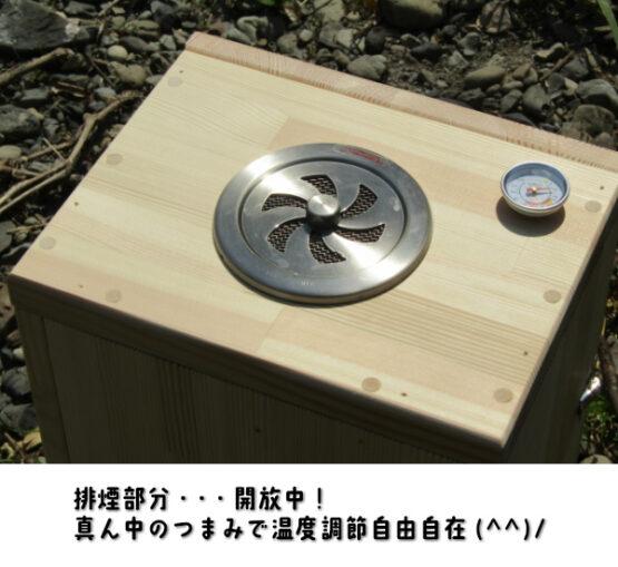 燻製器の上部にある排煙部分の開いている写真です。