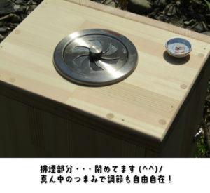 燻製器の上部にある排煙部分の閉めている写真です。
